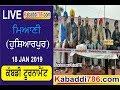 Lagu MIANI (TANDA URMAR) KABADDI TOURNAMENT 18-01-2019 www.kabaddi786.com