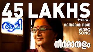 AAMI VIDEO SONG Neer Maathalam | Kamal | Manju Warrier | M Jayachandran | Shreya Ghoshal