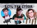 ЕСТЬ ТРИ СТУЛА — Lizzka про Атеву, Николая Соболева, Hype Camp и Собчак