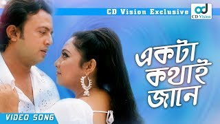 Akta kotha jane Amar mon | Valobasha Kare koy (2016) | HD Movie Song | Riaz | Shabnur | CD Vision