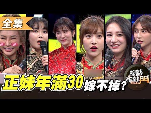 台綜-綜藝大熱門-20210407 這些妹妹今年滿30歲了!誰晚婚誰難嫁能預言成真嗎?!