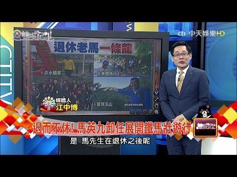 雙城記-20160903 退而不休!馬英九卸任展開鐵馬壯遊行
