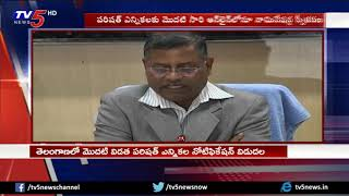 Telangana Zilla Parishad Notification for firtst Phase Released : MPTC, ZPTC Polls in 3 Phases | TV5