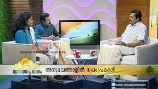 Ayalum Njanum Thammil - Interview:PremPrakash in Varthaprabhatham