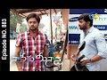 Naa Peru Meenakshi | 20th November 2017 | Full Episode No 883 | ETV Telugu thumbnail