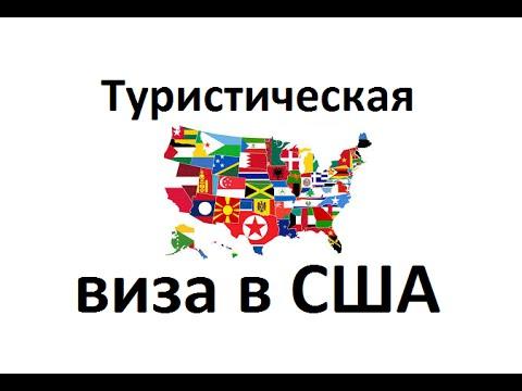 Туристическая виза  в  США, как получить