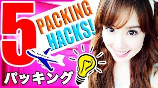 【My 5 USEFUL Packing Hacks!】What