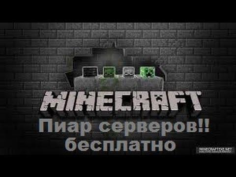 Как пропиарить свой сервер Minecraft бесплатно!