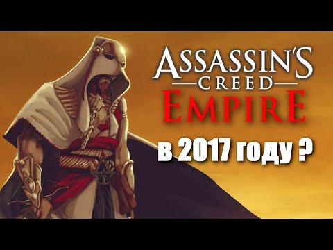 Assassin's creed Empire (Древний Египет)