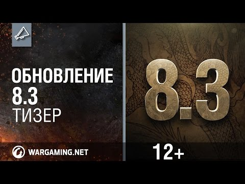 World of Tanks.  8.3 