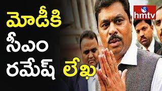 కడపలో స్టీల్ప్లాంట్ ఏర్పాటుకు తక్షణ చర్యలు తీసుకోవాలని విజ్ఞప్తి..! CM Ramesh Letter To Modi | hmtv