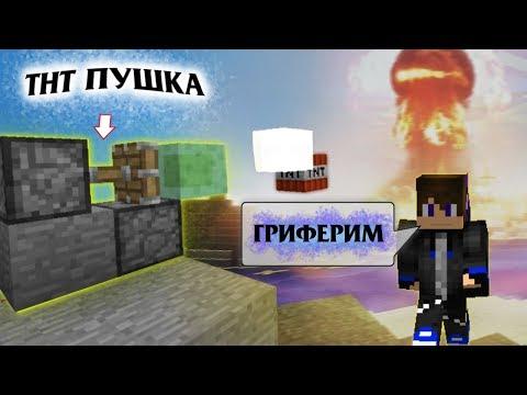 АНАРХИЯ - ГРИФЕРИМ БАЗЫ ИГРОКОВ, 2#Выпуск
