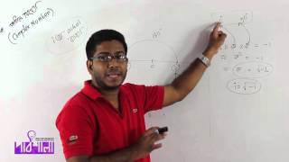 05. Geometric Presentation of Complex Number Part 01   জটিল সংখ্যার জ্যামিতিক উপস্থাপন পর্ব ০১