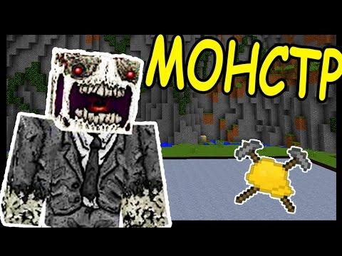 СТРАШНЫЙ МОНСТР и ЧАШКА В МАЙНКРАФТ !!! - БИТВА СТРОИТЕЛЕЙ #110 - Minecraft
