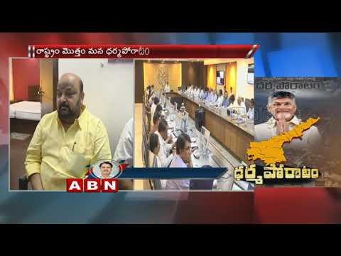AP CM Chandrababu Naidu Teleconference With TDP MPs