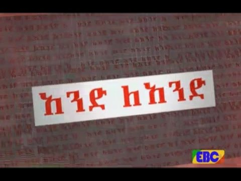 EBC  አንድ ለአንድ ሰኔ 11 2008
