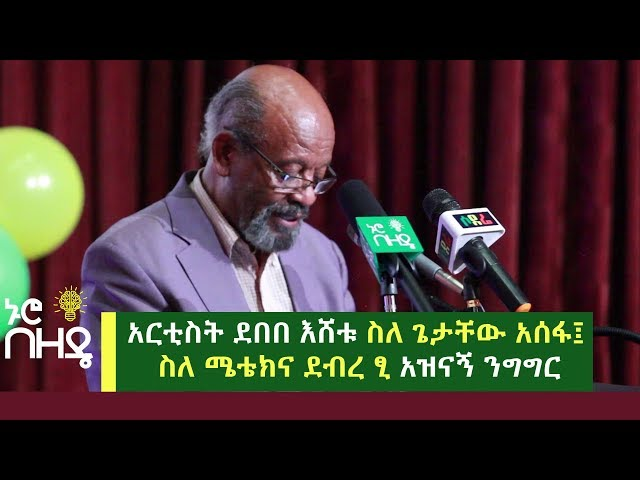 Artist Debebe Eshetu about METEC, Debretsion and Getachew Assefa