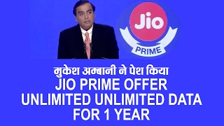 Jio Prime Offer launched, Unlimited Data for 1 Year, Mukesh Ambani says thanks to 100 million users