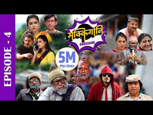 Sakkigoni   Comedy Serial   Episode-4   Arjun Ghimire, Kumar Kattel, Sagar Lamsal, Rakshya, Hari thumbnail