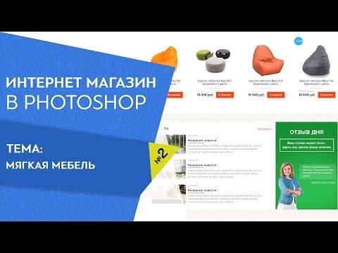 Как создать свой интернет магазин и заработать на этом