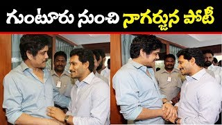 Akkineni Nagarjuna Meets YS Jagan Mohan Reddy at Lotus Pond