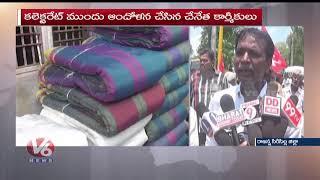 Sircilla Weavers Dharna Over Bathukamma Sarees Making Wages Increase
