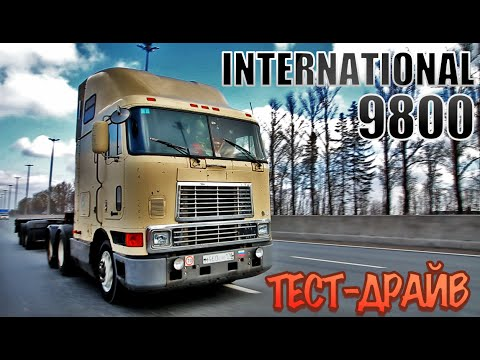 тест-драйв INTERNATIONAL 9800: АМЕРИКАНСКИЙ ХАРДКОР-ТРАК