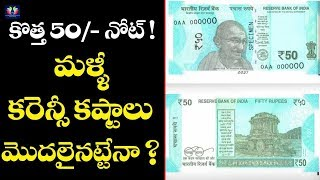 Today Top Trending Telugu Video | RBI Introduces New ₹50 Currency Notes | Telugu Full Screen