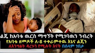 Heart touched story on Yeselam gebeta radio show