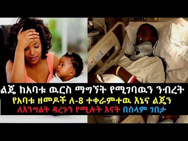 Sad story of a mother and her son on selam gebeta radio