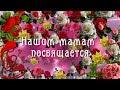С Днем Матери Нашим мамам посвящается mp3