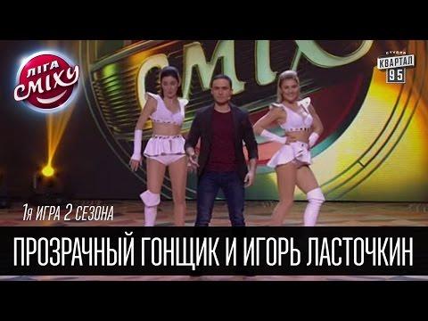Прозрачный гонщик и Игорь Ласточкин | Лига Смеха 2016, 1я игра 2 сезона