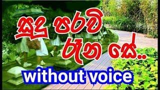 Sudu Paravi Rana Se Karaoke (without voice) සුදු පරවි රෑන සේ..