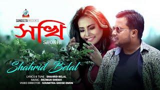Shokhi - Shahrid Belal - Full Video Song