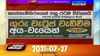 Paththaramenthuwa - (2021-07-27) | ITN