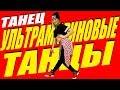 ТАНЕЦ УЛЬТРАМАРИНОВЫЕ ТАНЦЫ ЭЛДЖЕЙ DANCEFIT mp3