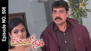 Gokulamlo Seeta | 14th January 2017| Full Episode No 506| ETV Telugu