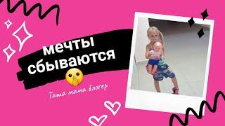 ВЛОГ: детские радости/устроили челендж/не хотим домой/Таша мама блогер/ютуб мама Таша