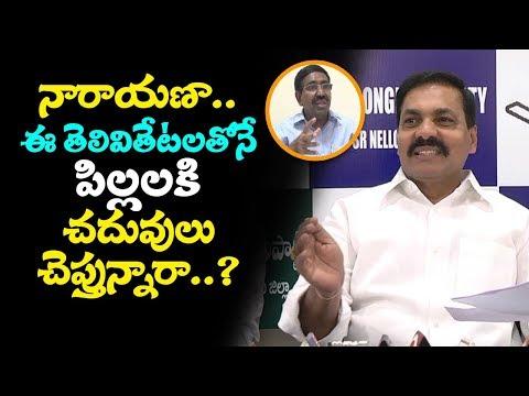Kakani Govardhan Reddy About Minister Narayana | Kakani Govardhan Reddy About Non-Bailable Case
