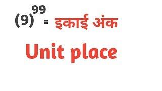 Math short trick..इकाई अंक(unit place) for Dsssb ( PRT,TGT,PGT)/CTET/UPTET/RAJASTHAN LDC,ASI SSC,RAS
