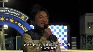 20200514北斗盃 井上俊彦騎手