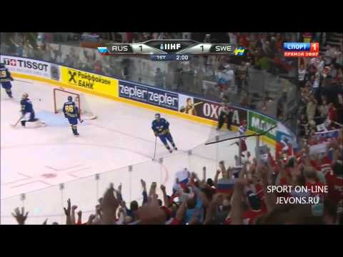 Россия - Швеция 3 - 1. Все голы. Чемпионат мира по хоккею 2014.