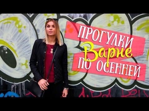 Болгария с OlTime: Что посмотреть в Варне? / Осенние прогулки