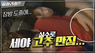 케이와 세야의 잠을 방해하는 시청자들ㅋㅋㅋㅋㅋ 【케이를 깨워라 2】