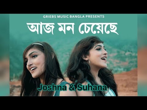 Aaj Mon Cheyeche | আজ মন চেয়েছে | Hills Twins | Bengali Music Video | Lata Mangeshkar