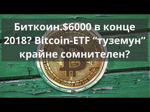 """Биткоин. $6000 в конце 2018?  Bitcoin-ETF """"туземун"""" крайне сомнителен? Калейдоскоп BTC прогнозов"""