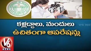 TS Govt To Launch Free Eye Camps Across State On August 15th | Kanti Velugu Scheme  New