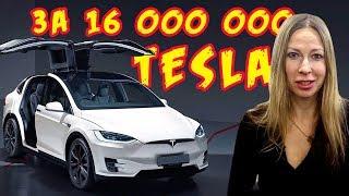Tesla Model X 2017 -  За 16 000 000. Электрокроссовер от Tesla (Илон Маск). Обзор Лиса Рулит.