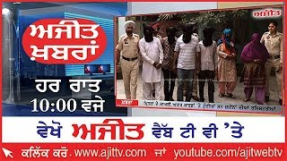 Ajit News  10 Pm 01 November 2017 Ajit Web Tv