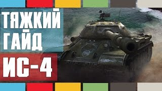 Тяжкий гайд - ИС-4 [World of tanks]